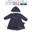 ポスト投函送料無料 ランドセル対応お子様用紺色レインコート 女の子向き丸襟 巾着袋付き 子供服 子ども服