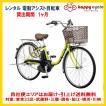 電動自転車 レンタル 1ヶ月 パナソニック VIVI SX(ビ...