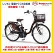 電動自転車 レンタル 1ヶ月 ヤマハ PAS With(パスウ...