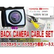 新品◆防水・防塵バックカメラset トヨタ BK2B3-NDDN-W58