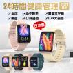 お中元スマートウォッチ 日本製センサー 心拍数 血圧 呼吸頻度 通知 腕上げ点灯 iPhone Android対応 多機能 腕時計 24時間体温監視 健康管理 体温計 血中酸素