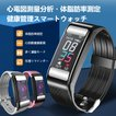 お中元送料無料2021即納日本製 心電図測量 体脂肪率測定 24時間健康管理スマートウォッチ 心拍数 運動記録 生理リマインダー 血圧アプリiPhone