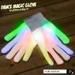 光るダンスマジックグローブ  両手セット | EDM エレクトリックラン コーデ 光る手袋 グローブ LED 光る DANCE ダンス HIPHOP ストリートダンス 衣装 |