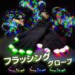 フラッシンググローブ 両手セット| EDM エレクトリックラン コーデ 光る手袋 グローブ LED 光る DANCE ダンス HIPHOP ストリートダンス 衣装 |