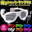 光るサングラス シャッター 全7色 | 光るメガネ led 発光 サングラス 眼鏡 おもしろ メガネ 光るグッズ 光るおもちゃ 名入れ 印字 |