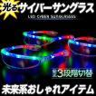 光るサイバーサングラス RGBカラー 光る!LEDサングラスはCLUB・音楽フェス・コンサート・パーティーで大活躍◎ EDC 光る メガネ 光る サングラス 光るおもちゃ