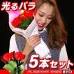 光るバラ レッド  5本セット | 光る 赤 バラ  薔薇 led キンプリ 応援上映 LED 東方神起 薔薇王子 ジェジュン 母の日 フラワー 造花 舞台 演出 光るバラ販売 |