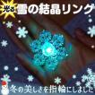 光る 雪の結晶 リング   光る指輪 ...