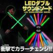 LEDダブルサウンドソード 2本セット...