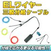 ELワイヤー 分岐ケーブル 三股タイプ  |  光るワイヤー ドレスアップ カラーモール 有機ELワイヤー ELチューブ ELファイバー ネオンワイヤー |