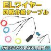 ELワイヤー 分岐ケーブル 四股タイプ   |  光るワイヤー ドレスアップ カラーモール 有機ELワイヤー ELチューブ ELファイバー ネオンワイヤー |