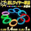 ELワイヤー単品 全長1m 直径1.4mm 全9色  |  光るワイヤー ドレスアップ カラーモール 有機ELワイヤー ELチューブ ELファイバー ネオンワイヤー |