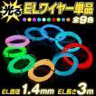 ELワイヤー単品 全長3m 直径1.4mm 全9色  |  光るワイヤー ドレスアップ カラーモール 有機ELワイヤー ELチューブ ELファイバー ネオンワイヤー |