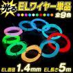 ELワイヤー単品 全長5m 直径1.4mm 全9色  |  光るワイヤー ドレスアップ カラーモール 有機ELワイヤー ELチューブ ELファイバー ネオンワイヤー |
