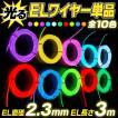 ELワイヤー単品 全長3m 直径2.3mm 全10色  |  光るワイヤー ドレスアップ カラーモール 有機ELワイヤー ELチューブ ELファイバー ネオンワイヤー |