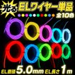 ELワイヤー単品 全長1m 直径5.0mm 全10色  |  光るワイヤー ドレスアップ カラーモール 有機ELワイヤー ELチューブ ELファイバー ネオンワイヤー |
