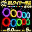 ELワイヤー単品 全長5m 直径5.0mm 全10色  |  光るワイヤー ドレスアップ カラーモール 有機ELワイヤー ELチューブ ELファイバー ネオンワイヤー |
