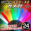 ルミカ ルミエース2 オメガ 24 カラーチェンジ キラキラタイプ / マットタイプ LUMICA LUMIACE OMEGA   サイリウム 電池式