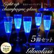 光る シャンパングラス ブルー 5脚 セット GLOWLASS  ...
