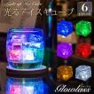 お酒を注ぐと光る アイスキューブ | 全6色 | Glowlass (グローラス) 光る氷 氷 LED アイスライト