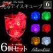 お酒を注ぐと光る アイスキューブ 6個セット 全6色 | Glowlass (グローラス) 光る氷 氷 LED アイスライト