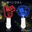 指ハートペンライト   コンサート 指ハート ペンラ コンサートライト k-pop ハート 光る LED ライブ コンサートグッズ BIGBANG