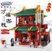 レゴ レゴブロック LEGO レゴビルディング中華イン 中華ホテル 互換品クリスマス プレゼント