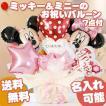 バルーンギフト 誕生日 電報 結婚式 開店祝い 発表会 ディズニー ミッキー ミニー