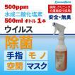 除菌スプレー コロナウイルス対策 水成二酸化塩素 500ppm ブロッケンウォーター 500mlボトル 1本