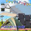 ファミリーキャンプにおすすめ!ビギナーキャンプ スタンダードセットA(4人用) 初心者用 ポイント7倍