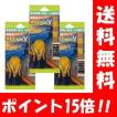 【送料無料】電磁波ブロッカー MAX mini V×3枚...