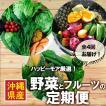 【全4回】【送料無料】野菜とフルーツの定期便(ハッピーモア市場厳選!)