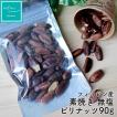 ピリナッツ フィリピン産 素焼き 無添加 無塩 90g 高タンパク質 からだづくり ハッピーナッツカンパニー