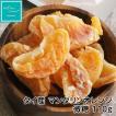 マンダリン オレンジ タイ産 微糖 110g ビタミンC クエン酸 健康おやつ ドライフルーツ ナッツ専門店 ハッピーナッツカンパニー