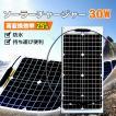 「送料無料」ソーラーパネル 非常用電源 suaoki 25W ソーラーパネル 太陽光発電機 25%の発電効率 2USBポート スマホへ急速充電 車中泊 防災 停電