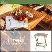ガーデンテーブル 折りたたみ 60×60cm 正方形 木製テーブル センターテーブル