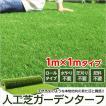 人工芝 人工芝ガーデンターフ(1x1mロールタイプ)