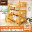 三段ベッド 木製 3段ベッド 頑丈設計