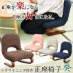 正座椅子 腰・膝に優しい背もたれ付き正座椅子