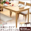 ダイニングテーブル単品(幅130cm) おしゃれ 木製アッシュ材