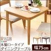 ダイニングテーブル単品(幅75cm) おしゃれ 木製アッシュ材