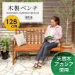 ガーデンベンチ アカシア 木製ベンチ 木製 ガーデンベンチ