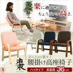 正座椅子 腰掛けしやすい肘掛け付き高座椅子 ハイタイプ・36cm高