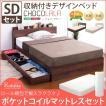 収納付きデザインベッド セミダブル ロール式 ポケットコイルスプリングマットレス付き