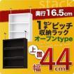 壁面 棚 収納棚 薄型16.5cm stack 上置き幅44cm