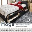 ダブルベッド ダブルベット 北欧チェストベッド ボンネルコイルマットレス付き:レギュラー Hoge