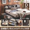 フラップ棚・照明・コンセント付多機能チェストベッド ダブル ダブルベッド マットレス付き 日本製ボンネルコイル
