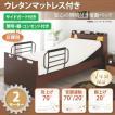 介護ベッド 棚・照明・コンセント付き電動ベッド ウレタンマットレス付き 2モーター