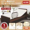 (組立設置) 介護ベッド シンプル電動ベッド エアー素材ウレタンマットレス付き 1モーター