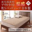敷きパッド シングル 日本製アウトラスト温感敷きパッドシーツ